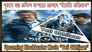 download lagu Upcoming Blockbuster Movie Yeti Obhijaan-পূজায় বক্স অফিস কাপাতে আসছে gratis