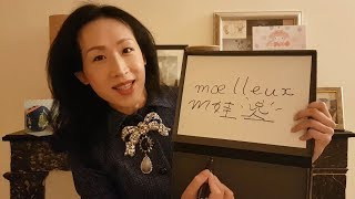 Sony 教法文: Lesson 86 - Moelleux