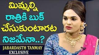 మిమ్మల్ని రాత్రికి బుక్ చేసుకుంటారట నిజమేనా? | Jabardasth Artist Tanmay Interview | Telugu News