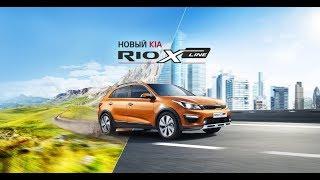 KIA Rio X-Line | Идеальный автомобиль для города и выезда на природу