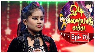Odi Vilayadu Pappa  6 | Epi 70 | Yeshashvini | 01/02/2018 | Kalaignar TV