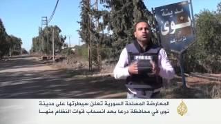 المعارضة المسلحة بسوريا تسيطر على مدينة نوى