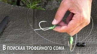 Ловля сома на квок часть 1-Снасти,оснастка,монтаж,наживка видео о рыбалке братьев Щербаковых.