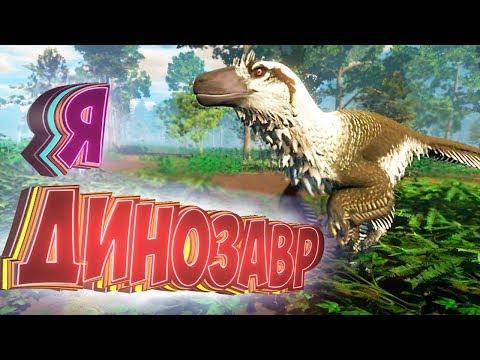 Выживание За ДИНОЗАВРА - SAURIAN Симулятор Динозавра - Прохождение #1