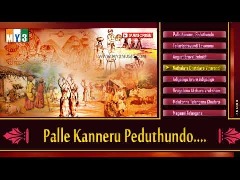 Palle Kanneru Peduthundo | Janapadalu | Folk Songs | Juke Box video