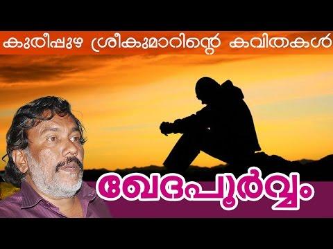 Khedapoorvam | Kureepuzha Sreekumarinte Kavithakal video