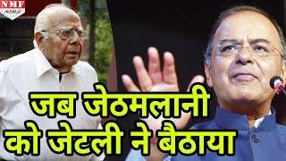 देखिए कैसे Rajya Sabha में Jaitley ने Ram Jethmalani को किया बैठने पर मजबूर | MUST WATCH !!!