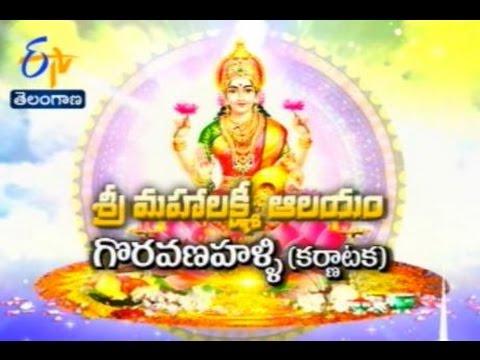 Sri Mahalakshmi Temple, Goravanahalli, Karnataka - TS - 21st August 2015 - తీర్థయాత్ర – Full Episode