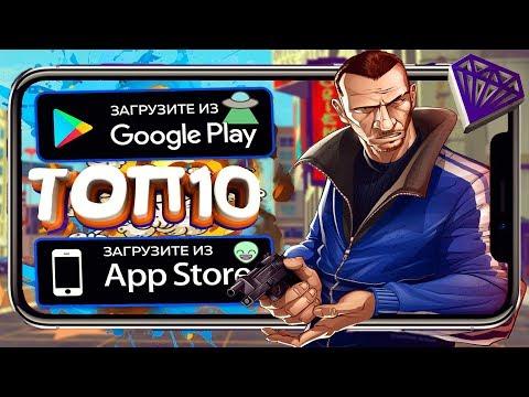 Топ 10 Лучших Игр Для Android & iOS 2018 (Оффлайн/Онлайн)