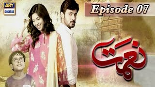 Naimat Episode 07 Full HD - ARY Digital Drama - 22 august 2016