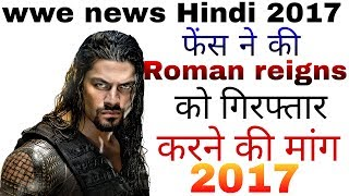 Wwe roman reigns arrested? Roman reigns arrested full news in Hindi 2017   Great balls of fire  