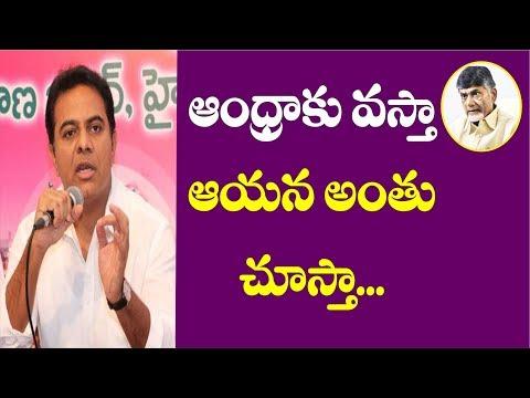 ఆంధ్రకు వస్తా అయన అంతుచూస్తా  | KTR Controversial Comments on Andhra Pradhesh Politics | Janahitamtv