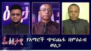 Ethiopia -ESAT Eletawi የአማሮች ጭፍጨፋ በምዕራብ ወለጋ Mon 02 Nov 2020