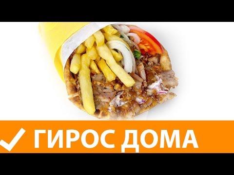 Гирос дома! Рецепт с курицей и картошкой гиро фото видео. Супер ответ