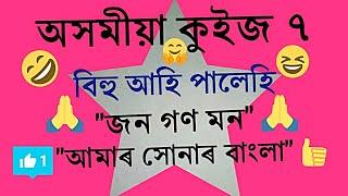 ASSAM, Gk Assamese Quiz, funny অসমীয়া কুইজ ৭