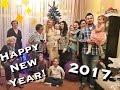 Празднование Нового Года с Семьёй! Как мы отпраздновали Новый Год!  Распаковываем Подарки!