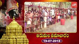 Tirumala Samacharam Today | July 19th 2018 | TTD | Tirupati Temple News