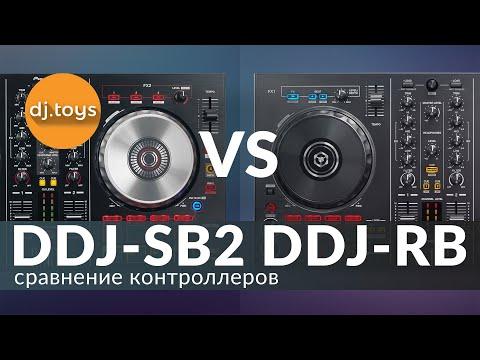 PIONEER DDJ SB2 vs DDJ RB СРАВНЕНИЕ DJ КОНТРОЛЛЕРОВ / djtoys