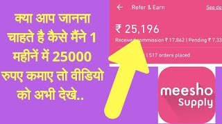 Earn money without investment | Meesho Reseller App | Meesho Supply App |Earn money online from Home