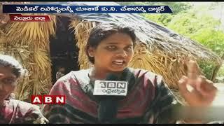పిల్లలు పుట్టకుండా  ఆపరేషన్ చేస్తానని 10 వేలు వసూలు | Doctor cheats Poor Family at Nellore