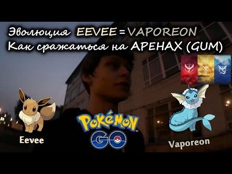 Эволюция Eve, Vaporeon, Как сражаться на АРЕНАХ (Gum)   POKEMON GO