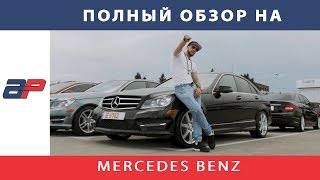 Цены на Mercedes-Benz в Грузии на AUTOPAPA май 2019 (часть 3)