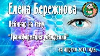 """Вебинар на тему """"Трансформация убеждений"""" от Елены Бережновой, 29 апреля 2017 года."""