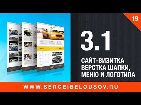 #3-1 Сайт визитка.  Верстка шапки, меню и логотипа