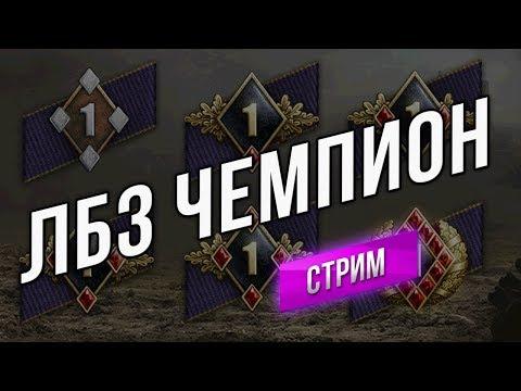 World of Tanks. ЛБЗ Стрим - Чемпион 1 Кампании