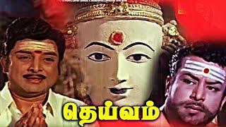 DHEIVAM Tamil Full Movie | Gemini Ganesan, R. Muthuraman | Devotional Tamil Movie