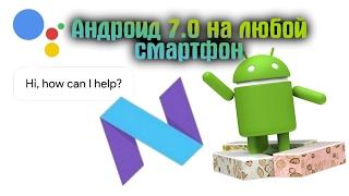 Андроид 7.0 на любое устройство