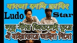 Ludo Star Bangla Funny Dubbing | The Shawshank Redemption | Humayan | Mobin | Mask ManBD