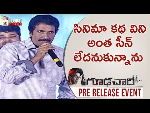 Anil Sunkara Full Speech | Goodachari Pre Release Event | Adivi Sesh | Sobhita Dhulipala
