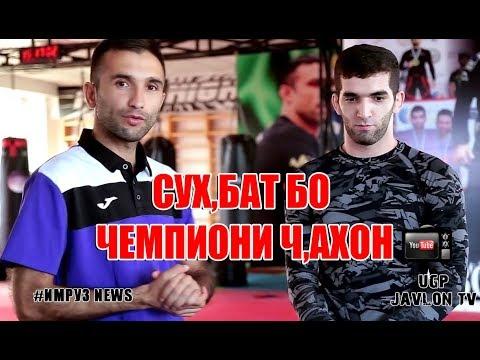 Имруз News #14 | Сухбат Бо Чемпиони Чахон (UGP Javlon) 2017