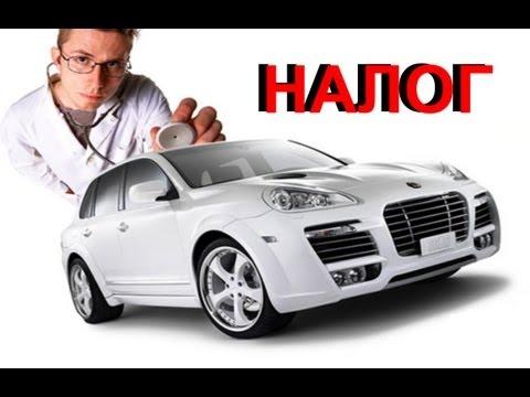Видео как проверить транспортный налог