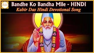 Kabir Das Devotional Songs | Kabir Dohavali | Bandhe Ko Bandha Mile Hindi Devotional Song | Bhakti