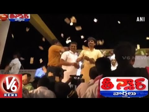 Gujarat MLA Showers Cash Worth Lakhs During Music Event | Teenmaar News | V6 News