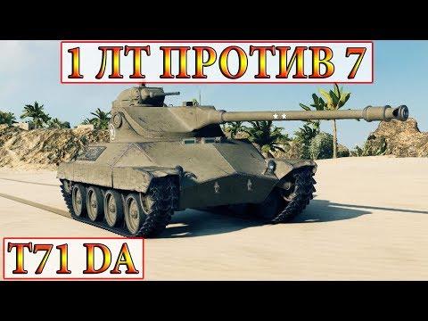 T71 DA  Как 1 ЛТ сливной бой вытащил ☆ Аэродром  World of Tanks