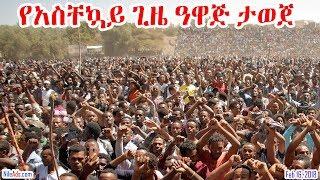 Ethiopia: የአስቸኳይ ጊዜ ዓዋጅ ታወጀ Ethiopia declares state of emergency - VOA