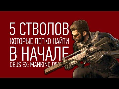 5 стволов, которые легко найти в начале Deus Ex Mankind Divided