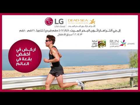 LG Dead Sea Ultra Marathon 2020 ال جي التراماراثون البحر الميت