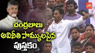 YS Jagan About Chandrababu Corruptions in Praja Sankalpa Yatra | YSRCP | Latest AP News