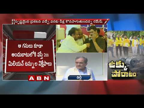 Union Minister Birender Singh Speaks To Media Over Kadapa Steel Plant Issue | ABN Telugu