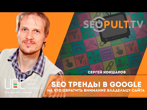 SEO тренды в Google 2017. Сергей Кокшаров. uadigitalconf