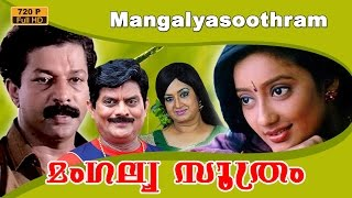 Mangalyasoothram malayalam movie | malayalam full movie | Jagathy sreekumar | Murali | Kalpana