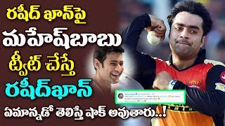 Rashid Khan Retweet To Mahesh Babu l Mahesh Babu Tweet | Mahesh Babu Twitter | Top Telugu Media