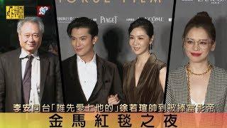 李安同台「誰先愛上他的」徐若瑄帥到被捧當影帝
