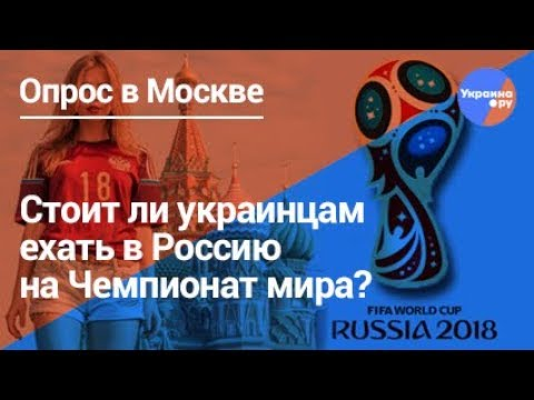 Что ждёт украинцев в России на ЧМ 2018?