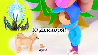 ДЕНЬ 10! #ЧЕЛЛЕНДЖ - НОВОГОДНЯЯ ИСТОРИЯ - Advent Calendar Куклы ЛОЛ LOL Surprise, Grinch, Playmobil