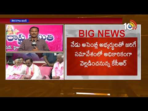 Live Update on CM KCR Meeting With TRS MLA Candidates Over Election Campaign | 10TV